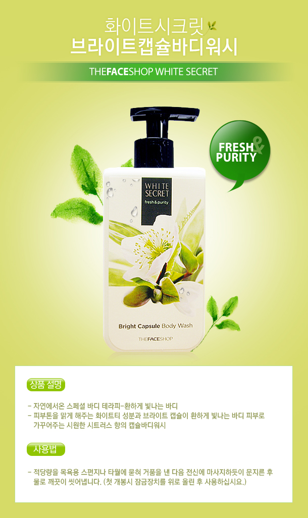 Sữa Tắm Trắng Da White Secret Bright Capsule Body Wash The Face Shop