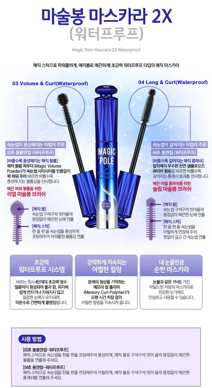 Magic Pole Mascara 2X Holika Holika