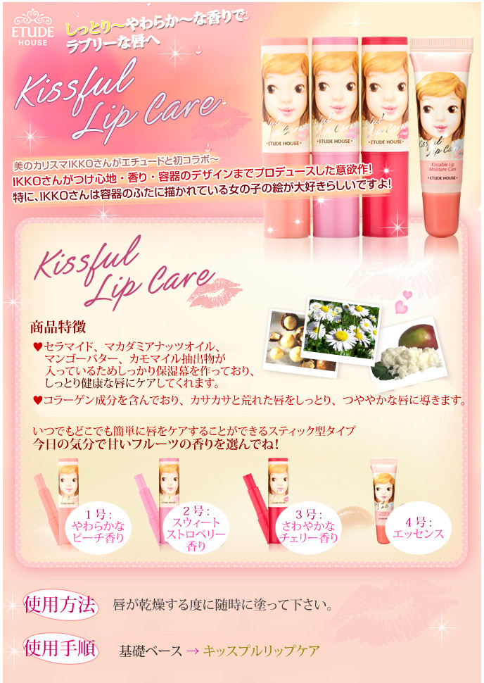 Son môi dưỡng kiss full lip care etude house