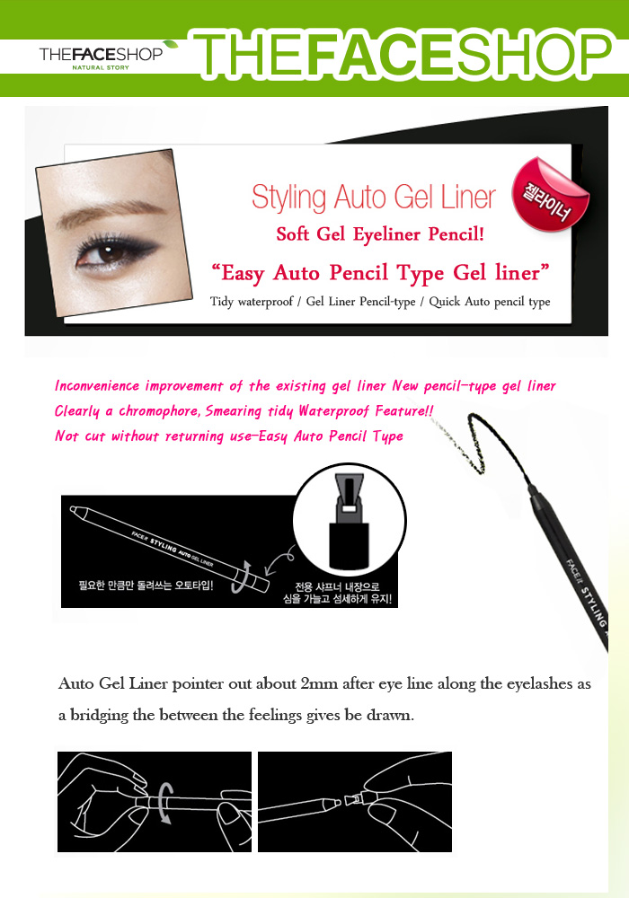 gel Face it styling auto gel liner