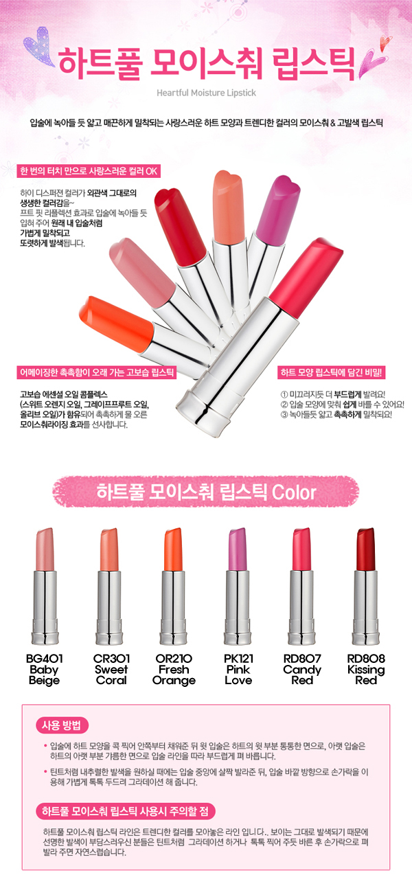 Son Heartful moisture Holika Holika