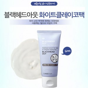 Blackhead out white clay nose pack 1