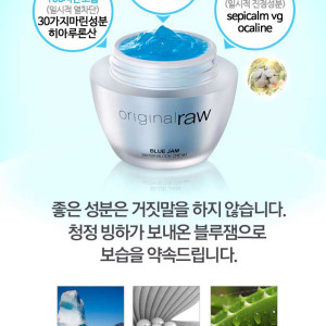 Gel Dưỡng Original Raw Ice Blue Jam Water Block Cream 2